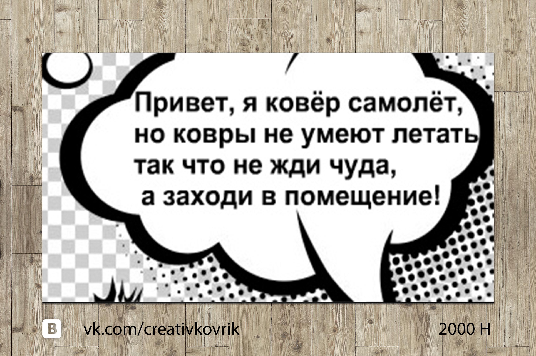 Сделать дизайн приддверного коврика фото f_7095589350c978ab.jpg