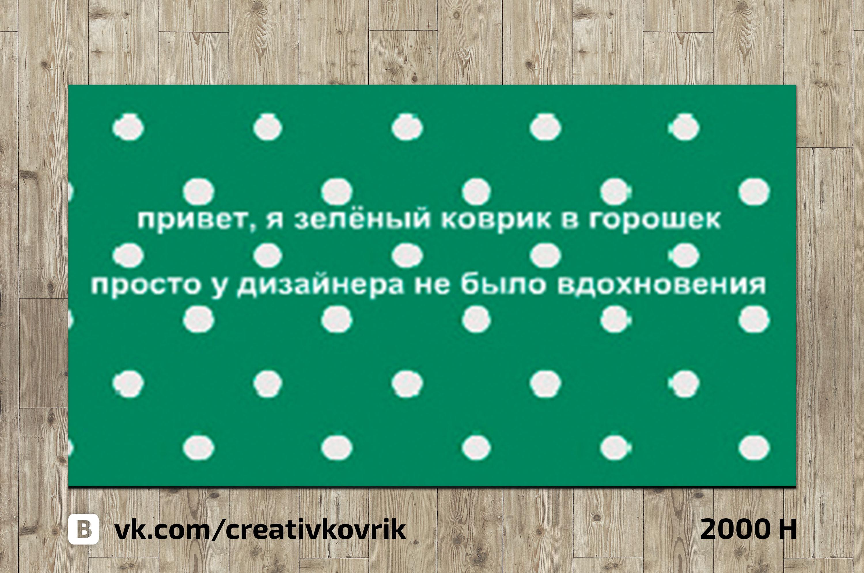 Сделать дизайн приддверного коврика фото f_726558accab985d2.jpg