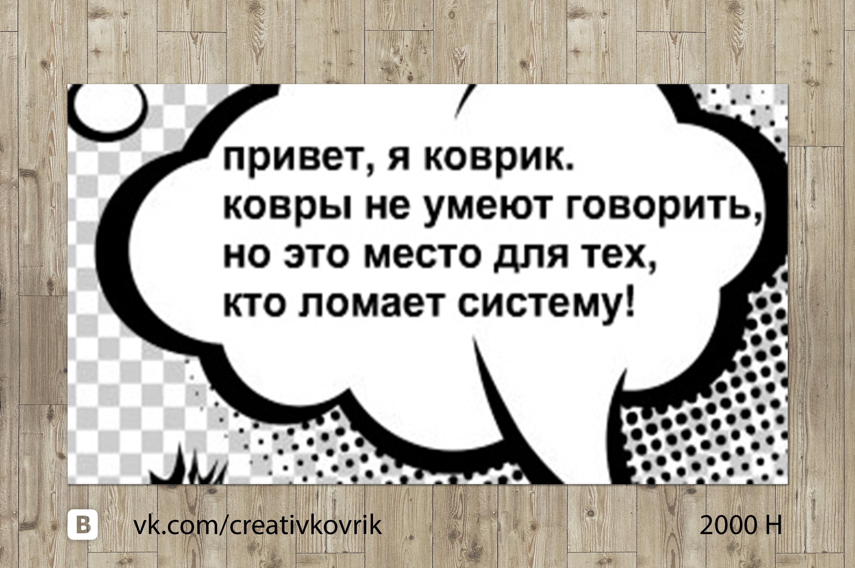 Сделать дизайн приддверного коврика фото f_7355589344520c96.jpg