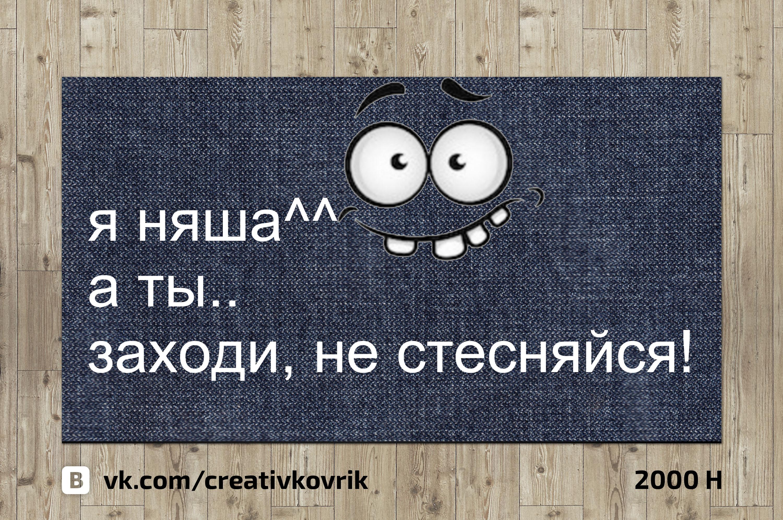 Сделать дизайн приддверного коврика фото f_806558ad48469730.jpg
