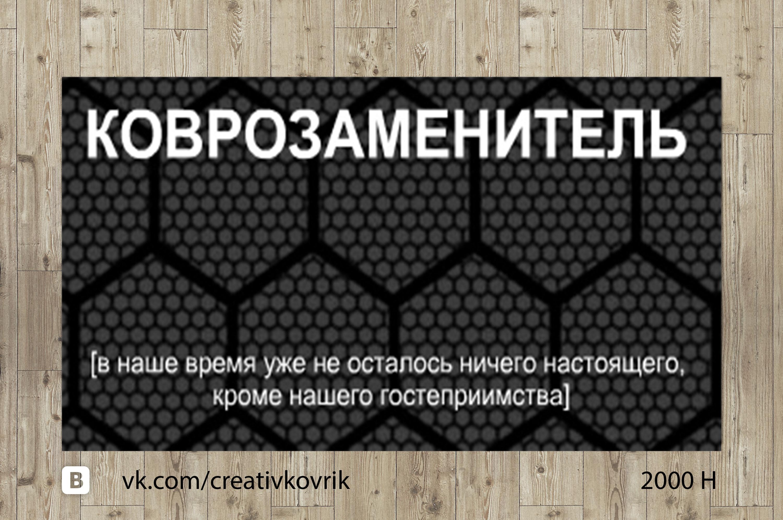 Сделать дизайн приддверного коврика фото f_96355893d02e61d4.jpg