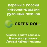 Greenroll.ru - первый в России интернет-магазин рулонных газонов