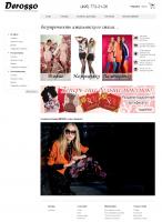 Интернет-магазин итальянской одежды Derosso.ru