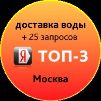 Доставка воды по Москве - достижение топ5 в Яндексе
