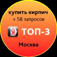 Продвижение сайта строительной фирмы, реализующей кирпич в Москве и области