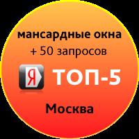 Мансардные окна - продвижение в топ5 Яндекса