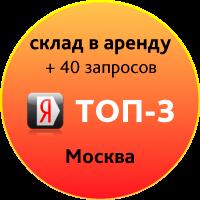 Аренда складов в Москве (топ3 Яндекса)