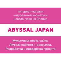 Интернет-магазин люксовой японской косметики с острова Хоккайдо