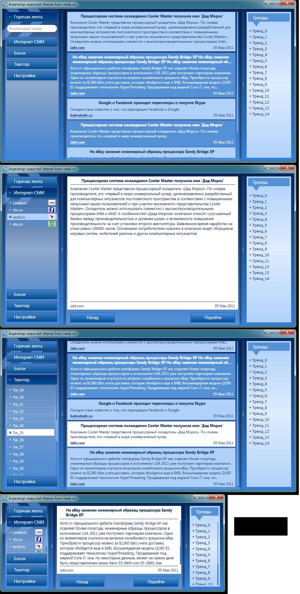 Агрегатор новостей | WPF