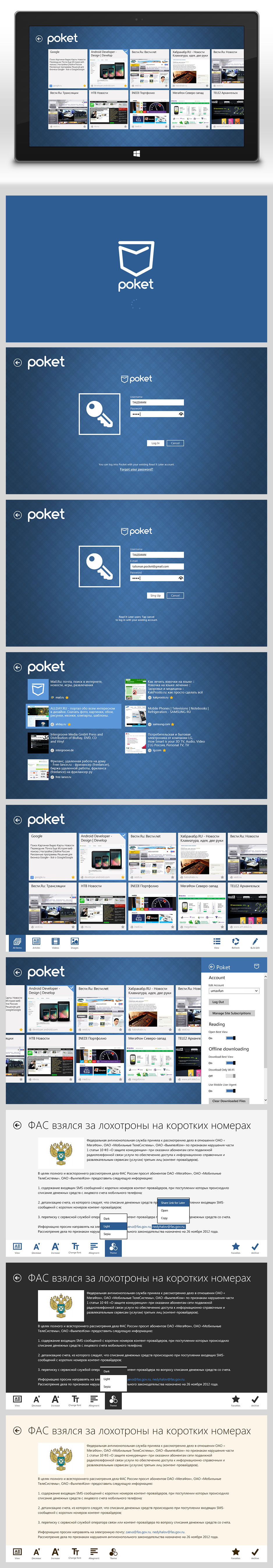 Poket for Windows 8