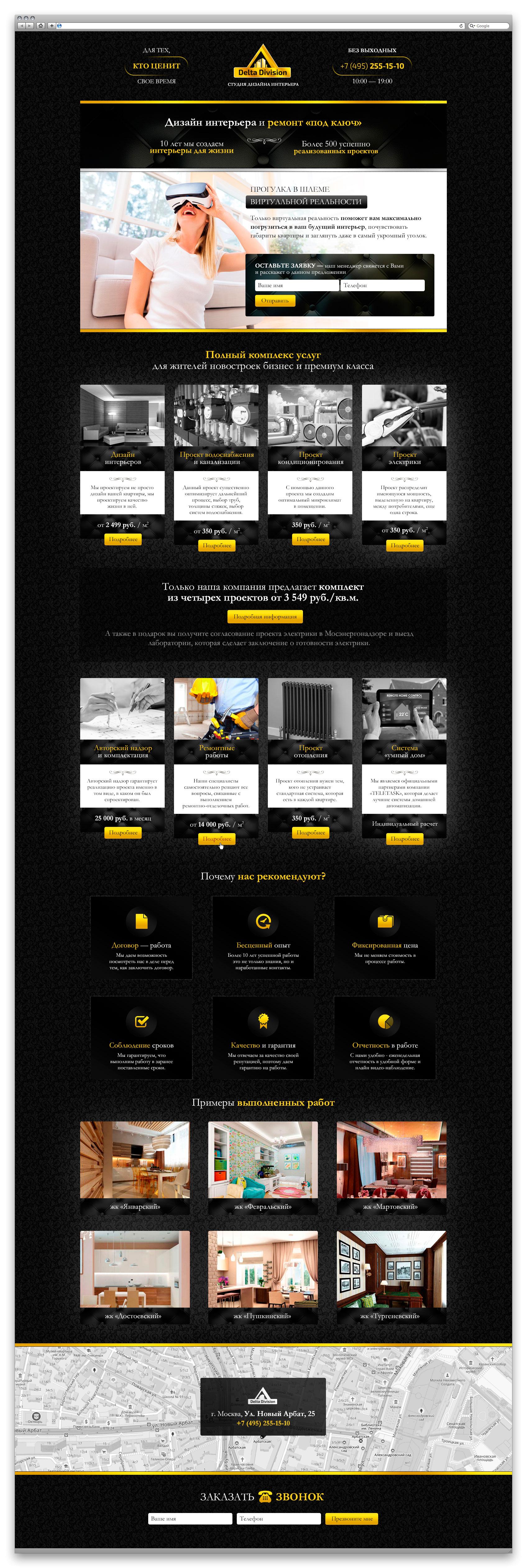 Дизайн посадочной страницы студии дизайна интерьеров «Delta Division»