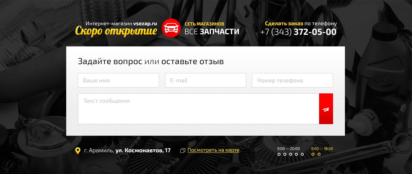 Splash-страница с формой захвата для интернет-магазина «Все запчасти» (дизайн, вёрстка, php)