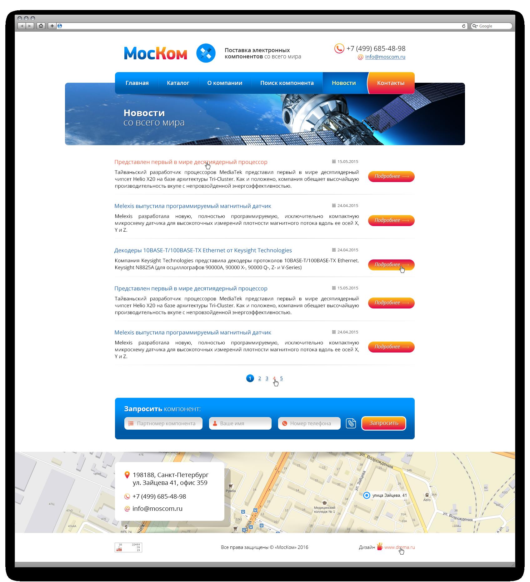 Разработка сайта для компании «МосКом» (проектирование, дизайн, вёрстка, интеграция с ModX CMS)