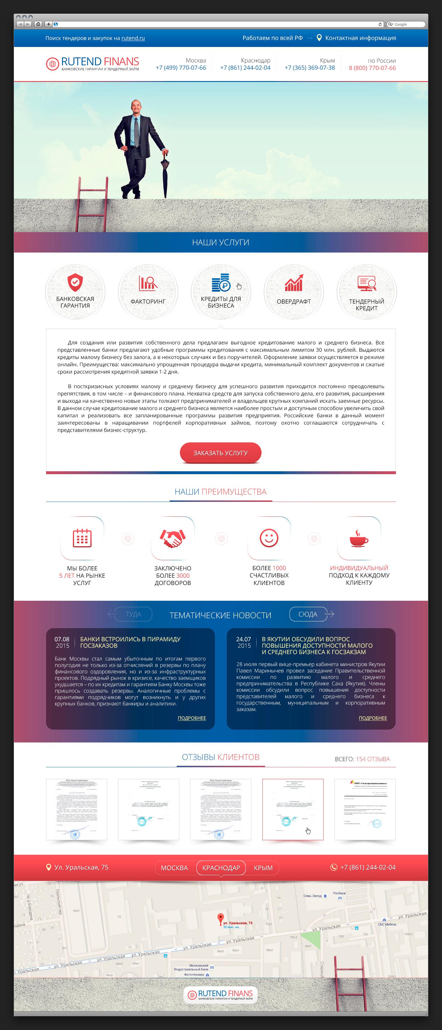 Проектирование, дизайн, вёрстка и интеграция посадочной страницы