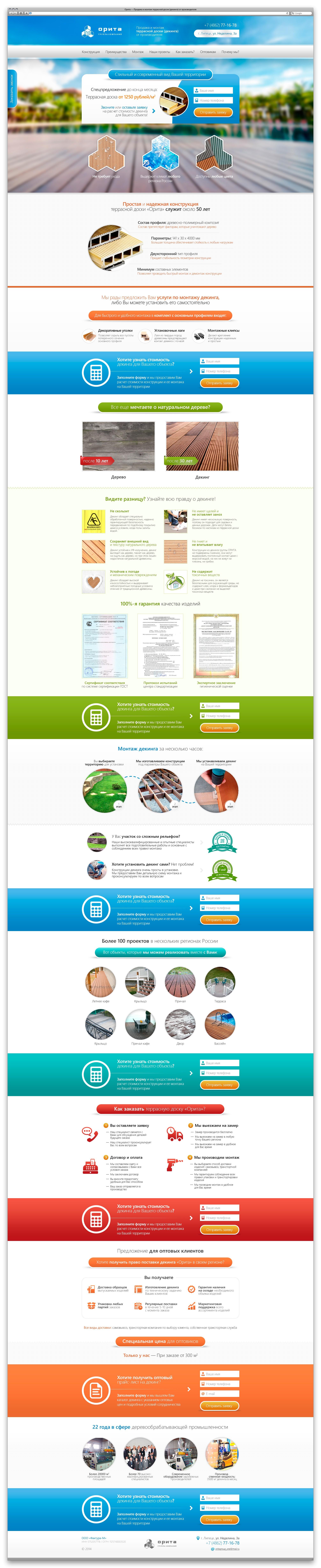 Дизайн посадочной страницы (landing page) для Группы компаний «Орита». Продажа и монтаж террасной доски.