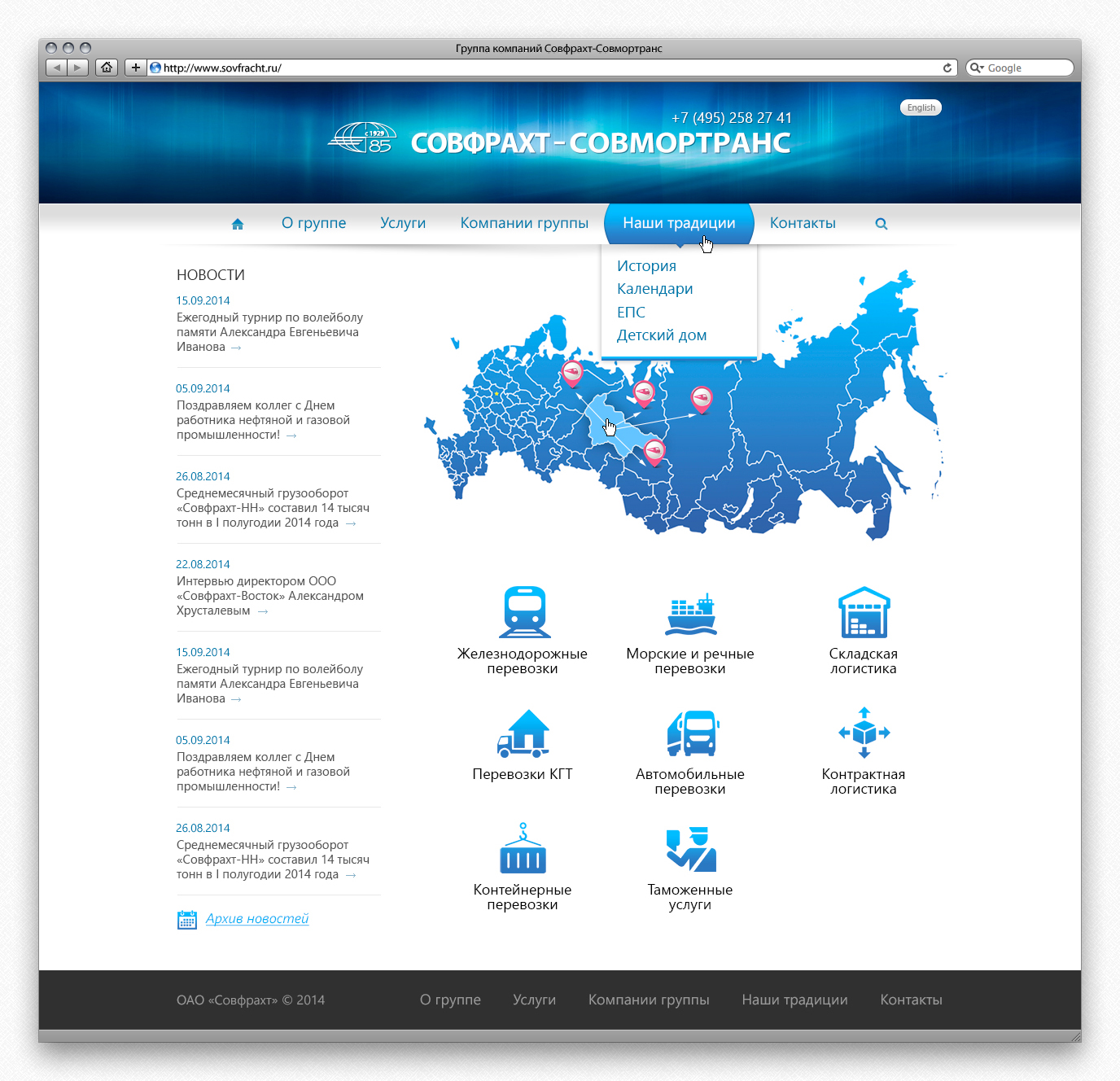 Разработка дизайна для сайта национального интермодального транспортного оператора «Совфрахт-Совмортранс»