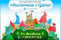 Баннер для Вконтакте — частный детский сад «Маленькая страна»