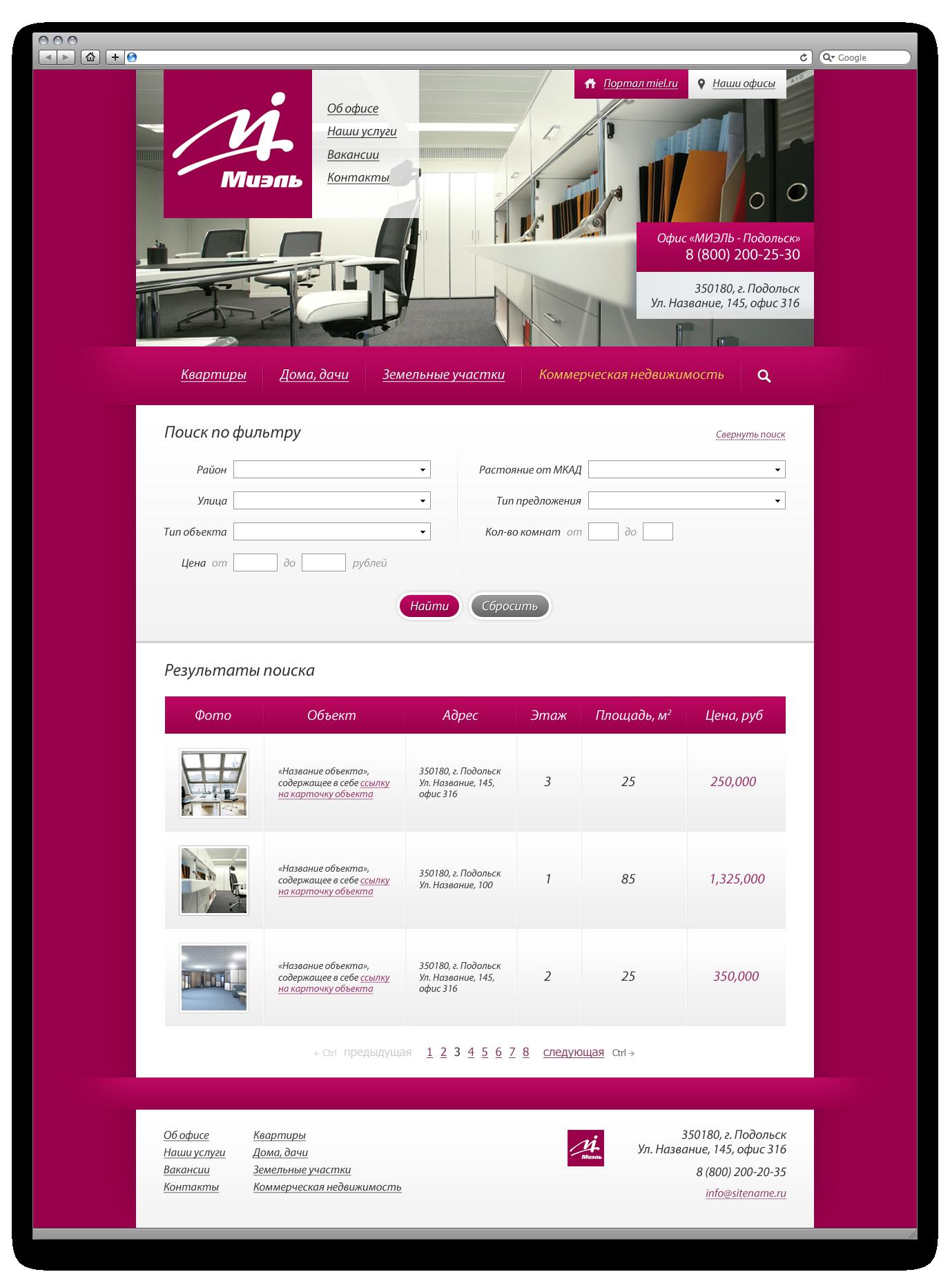 Дизайн интерфейса для сайта регионального представительства крупного агентства недвижимости.