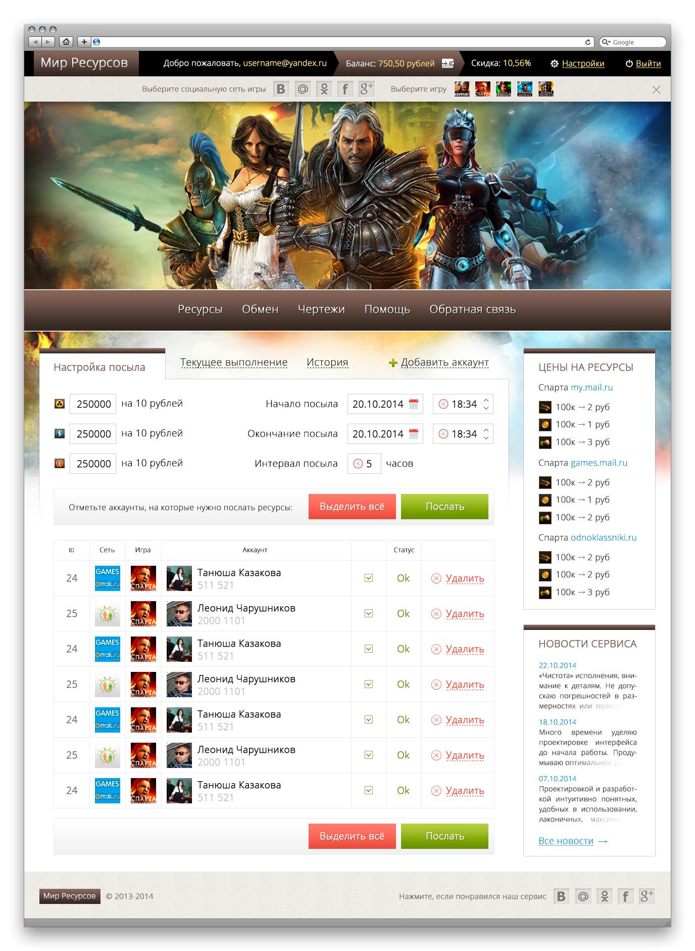 Дизайн игрового портала «Мир ресурсов»