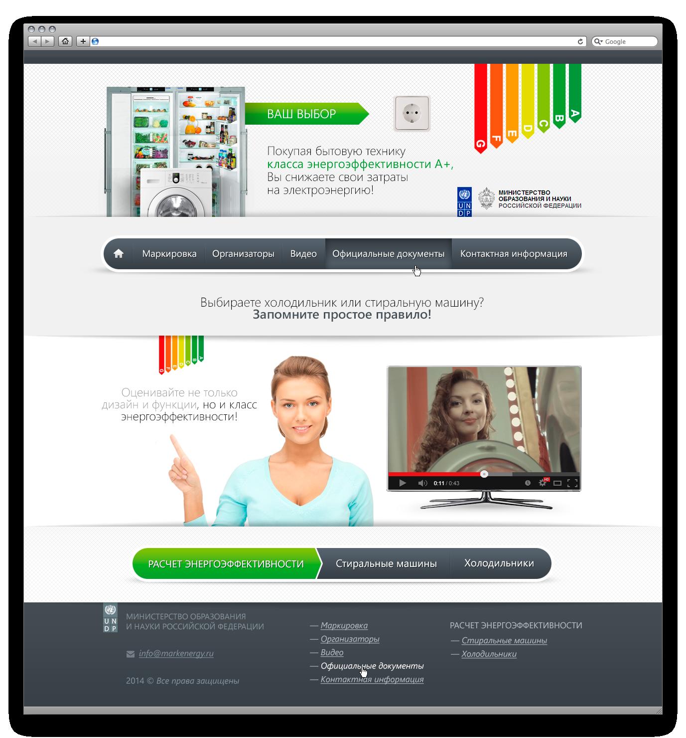 Дизайн и разработка промо-сайта. Программа развития ООН совместно с Министерством Образования и Науки РФ.