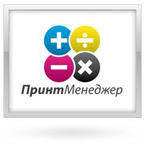 «ПринтМенеджер»