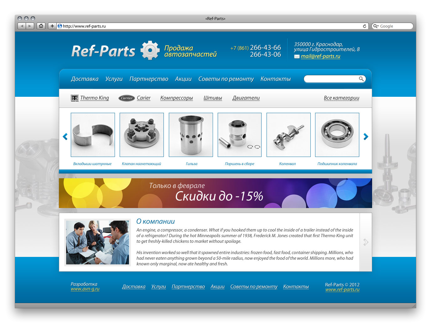 «Ref-Parts»