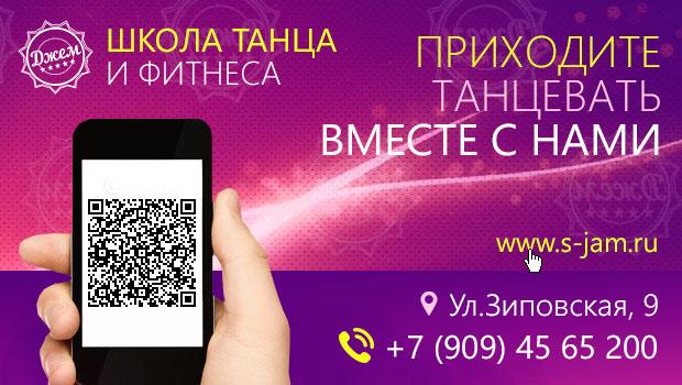 Баннер для Вконтакте — Школя танца и фитнеса