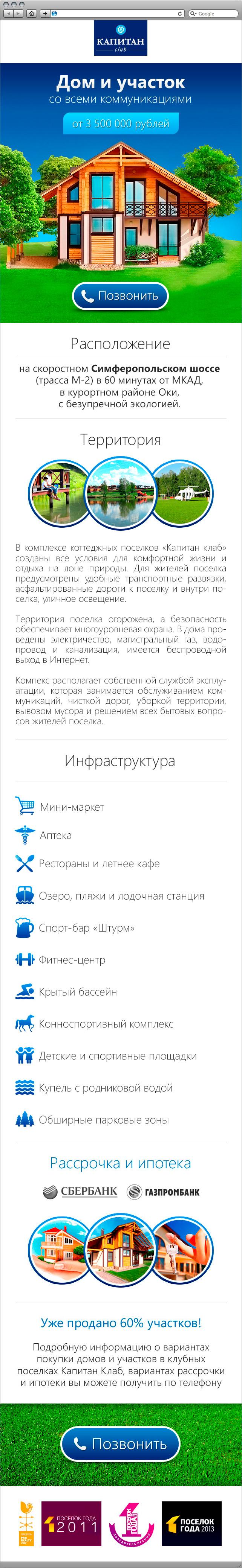 Дизайн высоко конверсионной посадочной страницы для мобильных устройств. Для комплекса клубных поселков Капитан Клаб