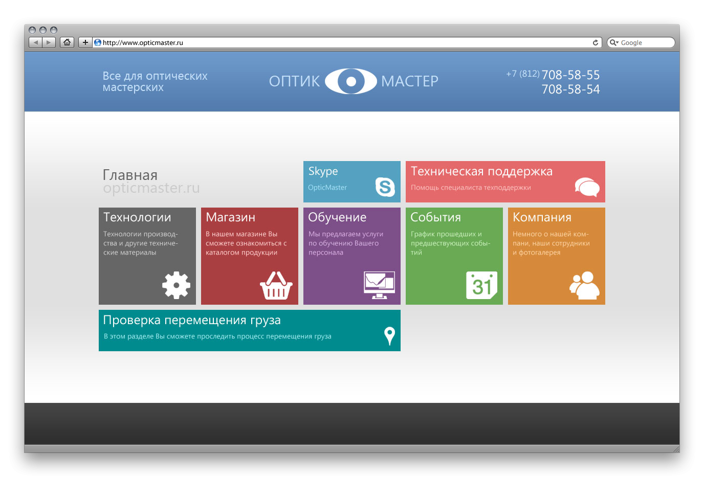 «Оптик Мастер». Разработка сложно структурного интернет-магазина.