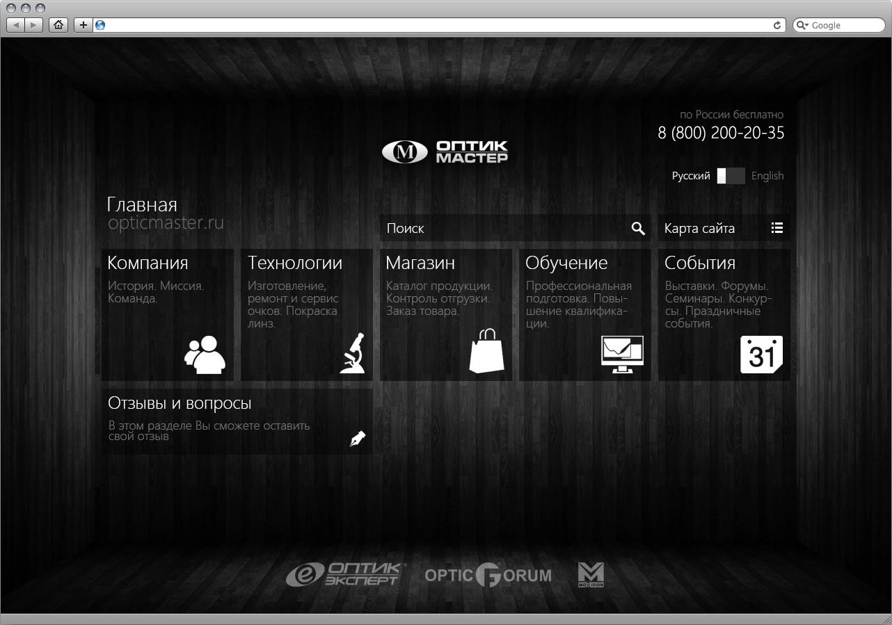 Самый черно-белый дизайн в моем портфолио. Разработка сложно структурного интернет-магазина «Оптик Мастер»