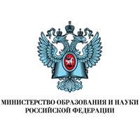 Министерством Образования и Науки РФ