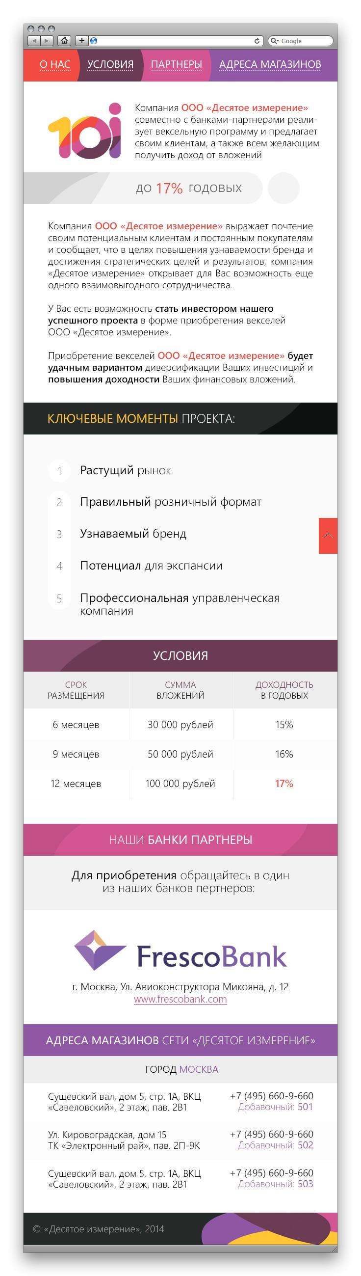 Дизайн посадочной страницы для мобильных устройств компании «Десятое измерение»