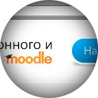Дизайн промо-страницы. Решения для организации дистанционного и виртуального обучения на базе LMS Moodle