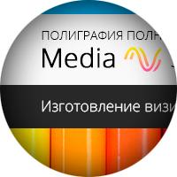 Полиграфия полного цикла «Media-Strim»