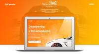 Эвакуатор 911 в Краснодаре - создание дизайна лендинга