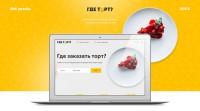 Где Торт - редизайн сервиса по поиску кондитеров + UI.