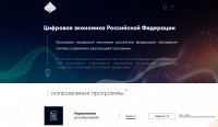 """Дизайн для сайта """"Цифровая Экономика РФ"""""""