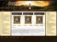 Сайт продажи церковных товаров и камней.