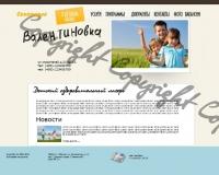 Дизайн для сайта ДОЦ Валентиновка