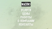 Maekino - студия видеомонтажа