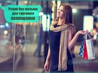 Производство информационного объявления для вещания в торговом помещении