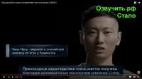 Адаптация видео на русский язык