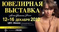 Рекламный ролик о ювелирной выставке