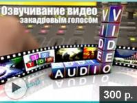 Озвучивание для видео закадровым голосом