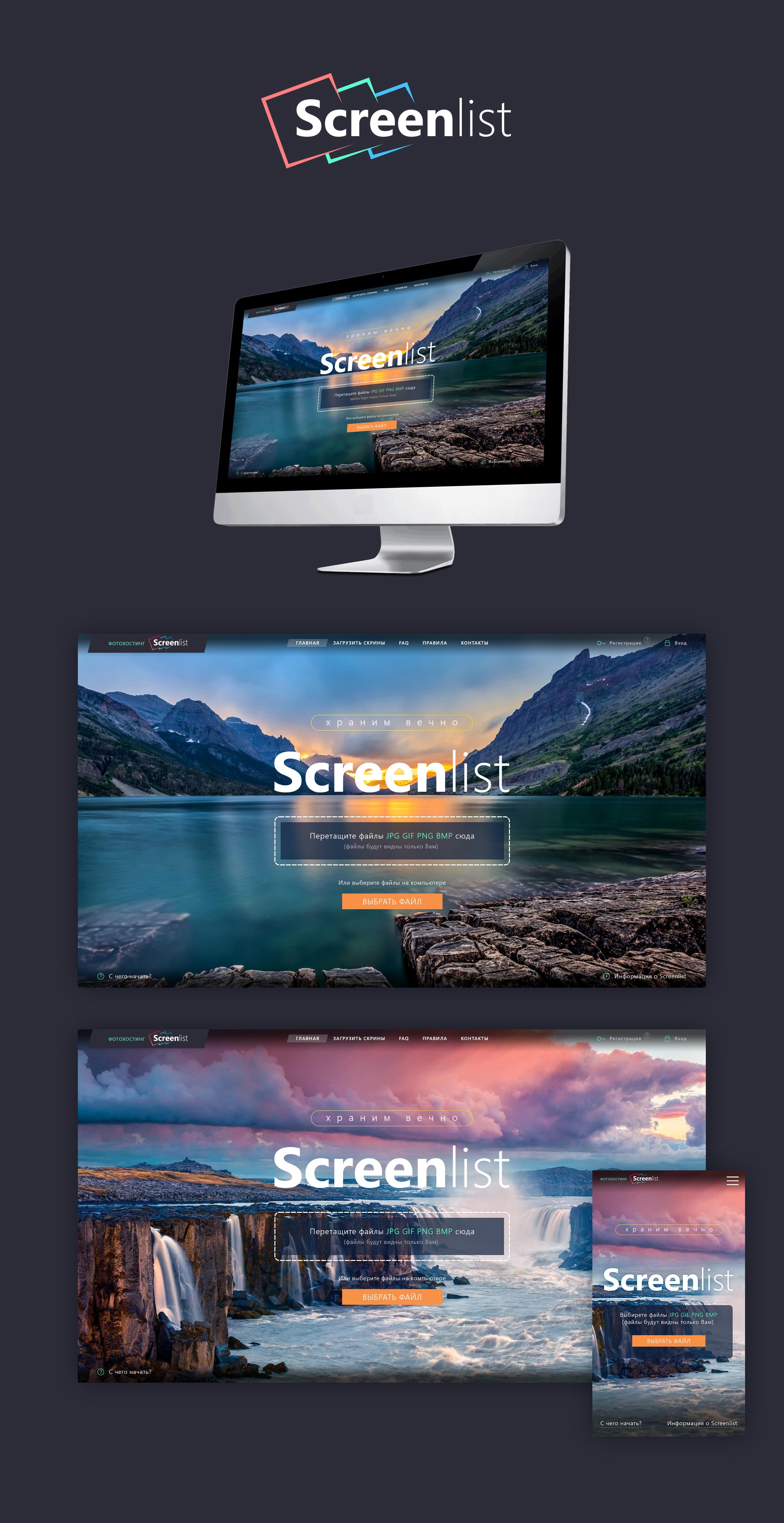 Безлимитный фотохостинг ScreenList.ru требует новый дизайн фото f_76359ce0b1946887.jpg