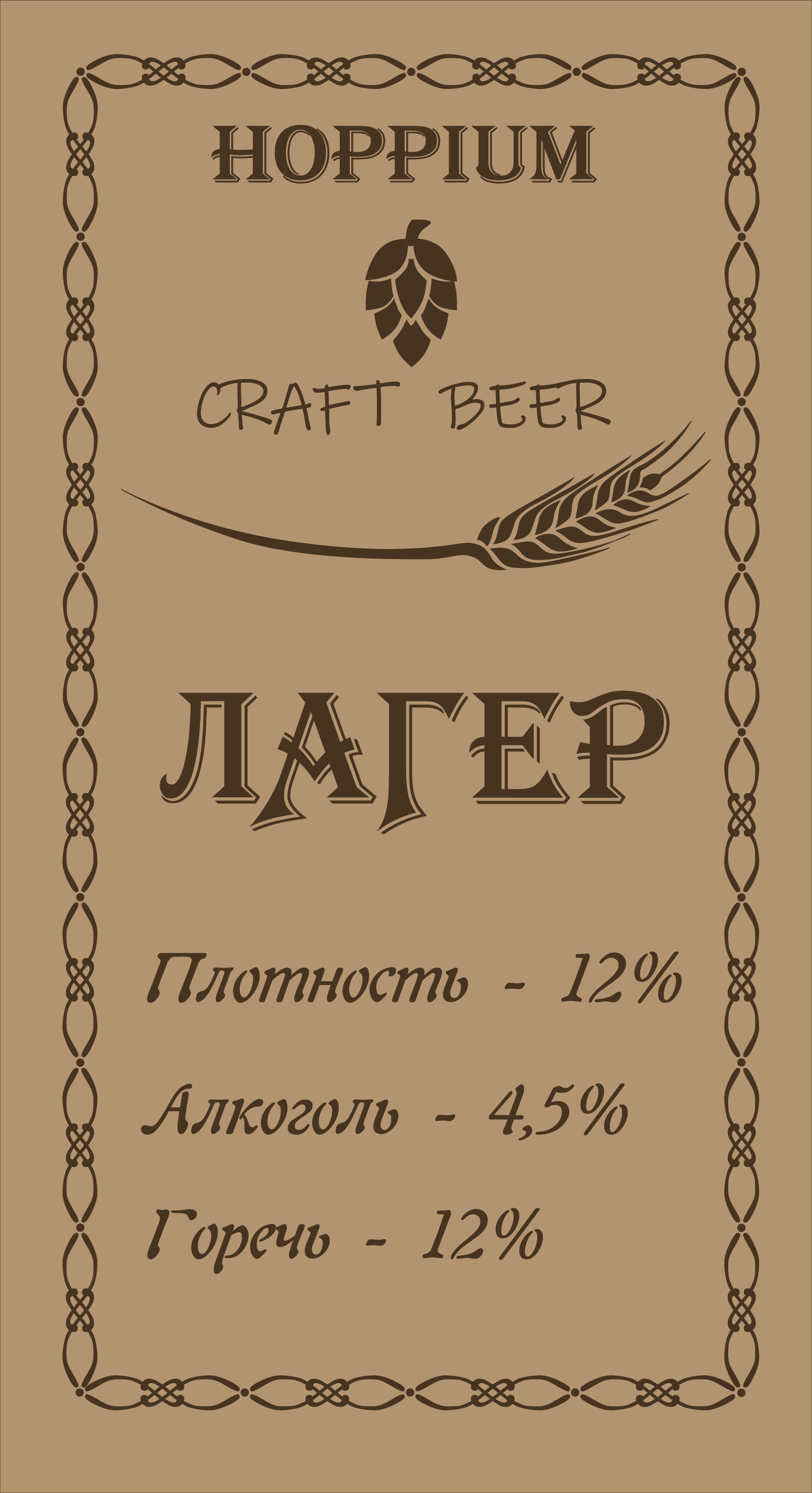 Логотип + Ценники для подмосковной крафтовой пивоварни фото f_3645dc02a71a3abb.jpg