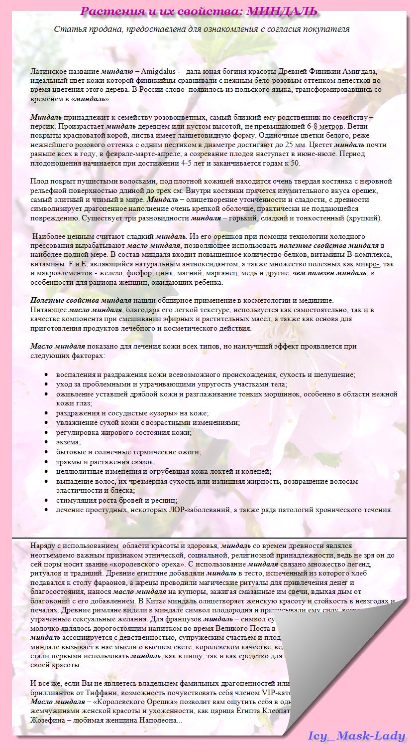 Полезные растения и их свойства: МИНДАЛЬ