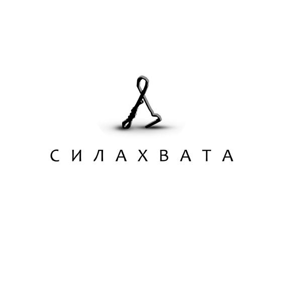"""Разработка логотипа и фирм. стиля для ИМ """"Сила хвата"""" фото f_767511132c44da60.jpg"""