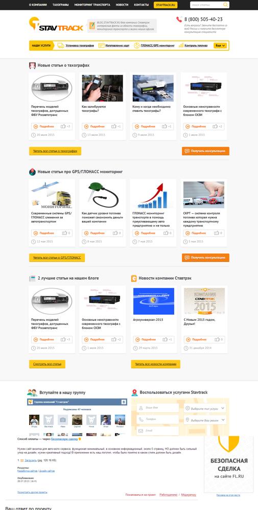 Адаптивная верстка, натяжка, программирование сайта на Wordpress.