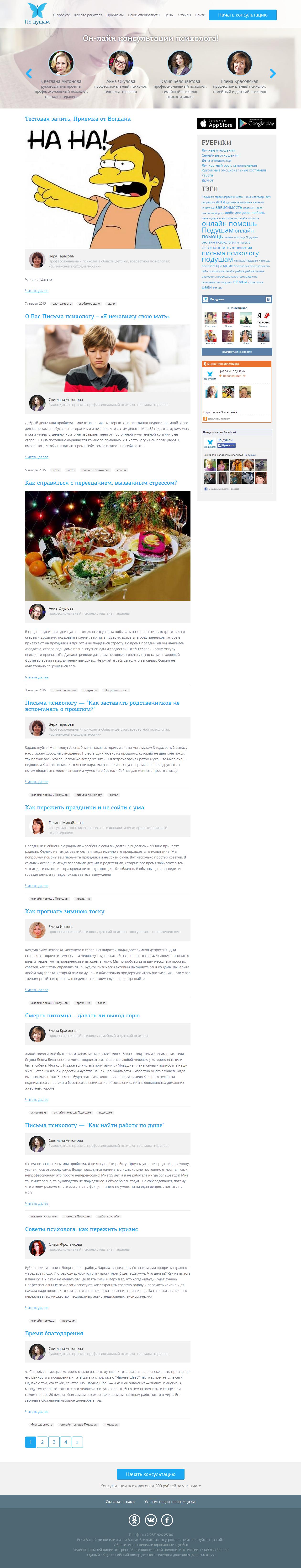 Перенос блога на Wordpress и натяжка верстки блога на движок